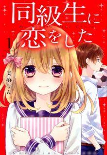 Doukyuusei ni Koi o Shita Manga Español, Doukyuusei ni Koi o Shita Capítulo 1 - Leer Manga en Español gratis en NineManga.com