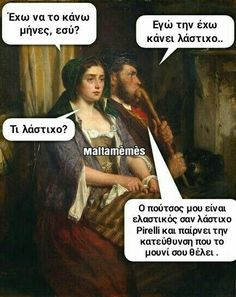 Funny Quotes, Funny Memes, Jokes, Ancient Memes, Greek Quotes, Funny Pictures, Lol, Humor, Movie Posters