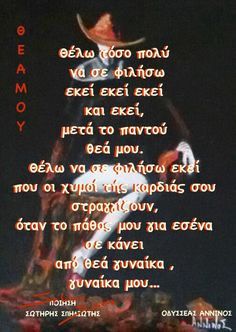 Greek Quotes, Love Quotes, Poetry, Feelings, Tatoos, Blog, Kai, Qoutes Of Love, Quotes Love