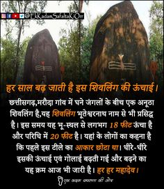 Interesting Science Facts, Interesting Facts About World, General Knowledge Book, Knowledge Quotes, Unique Facts, Fun Facts, Amazing Facts For Students, Ancient Indian History, Mahadev Quotes