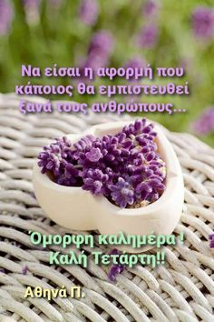Thursday, Wednesday, Good Morning Good Night, Greek Quotes, Wonderful Images, Amazing Places, The Good Place, Cool Photos, Greece