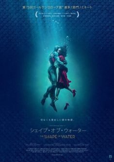 The Shape of Water poster, t-shirt, mouse pad Cinema Movies, Drama Movies, Movie Theater, Film Movie, Water Movie, Cinema Posters, Movie Posters, Water Poster, The Shape Of Water