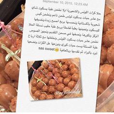 حلا كرات اللوتس Tasty Dishes Food And Drink Food