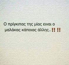 Funny Quotes, Life Quotes, Greek Quotes, Wise Words, Jokes, Mood, Thoughts, Motivation, Sayings