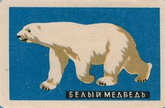 russian animal matchbox label by maraid, via Flickr