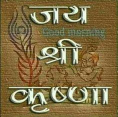 Shree Krishna, Radhe Krishna, Good Morning Images, Good Morning Quotes, Wise Quotes, Hindi Quotes, Bhakti Song, Lord Krishna Images, Krishna Painting