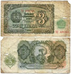 bulgaria currency | Bulgarian Currency - 1951 | Flickr - Photo Sharing!