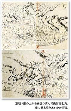 鳥獣人物戯画 - Chōjū-jinbutsu-giga 世界遺産 栂尾山 高山寺