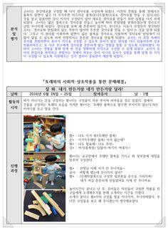 18년 10호: 통합지표 영유아놀이 활성화를 위한 수업사례 : 네이버 블로그 Busy Bags, Words, Korean, Tote Bags, Korean Language, Horse