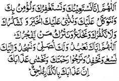A New Muslim: Dua-e-Qunoot (Arabic/English)
