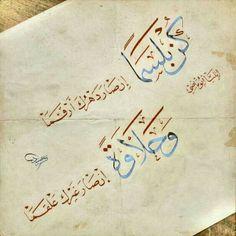 ايليا ابو ماضي Arabic Poetry, Arabic Art, Arabic Calligraphy, Love In Arabic, Arabic Love Quotes, Sweet Words, Love Words, Poetry Quotes, Words Quotes