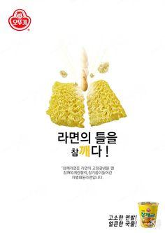 google.co.kr 식품 광고 공모전 오뚜기 리서치