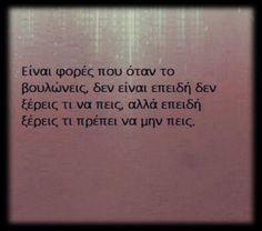 ksereis ti prepei na min peis! Advice Quotes, Old Quotes, Greek Quotes, Lyric Quotes, Wisdom Quotes, Best Quotes, Funny Quotes, Life Quotes, Unspoken Words