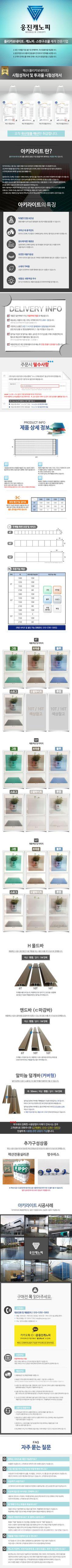 복층렉산 폴리카보네이트 1m x 1m 웅진캐노피