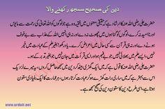 aqwal hazrat ali in urdu
