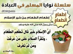 نوايا المسلم في العبادة