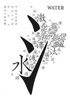 WATER 水 - shuǐ. The shortened character looks just like three drops of water. Chinese Typography by 7906 ART (Eonway). Typography Layout, Typography Letters, Typography Poster, Vintage Typography, Typography Quotes, Hand Lettering, Chinese Fonts Design, Japanese Graphic Design, Graphic Design Posters