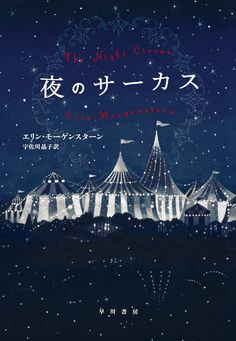 """Erin Morgenstern's The Night Circus (Japanese cover) """