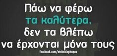 Funny Greek Quotes, Funny Picture Quotes, Funny Quotes, Funny Pics, Smart Quotes, Cute Quotes, Jokes Quotes, Wisdom Quotes, Favorite Quotes
