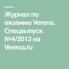 Журнал по вязанию Verena. Спецвыпуск №4/2013 на Verena.ru