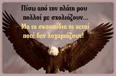 365 Quotes, Movie Quotes, Greek Quotes, Some Words, True Stories, Lyrics, Wisdom, Thoughts, Sayings