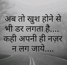 Boy Images, Zindagi Quotes, Motivational Quotes, Feelings, Math Equations, Motivating Quotes, Quotes Motivation, Motivation Quotes, Motivational Words