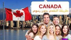 اعلنت حكومة كندا عن فتح باب تقدم هجرة كندا والحصول على جنسبة لنحو مليون مهاجر من كل دول العالم وذلك لدعم خطط التنمية فى كندا وتعميرها، علماً بأن كندا Canada Work Visa, Visa Canada, Canadian Passport, Immigrant Visa, Immigration Canada, Permanent Residence, Resource Management, Dubai Uae, Oasis
