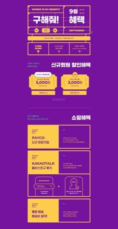 #2019년9월2주차#국문#1300k#할인혜택 1300k.com Event Landing Page, Event Page, Poster Design Layout, Web Layout, Web Design, Page Design, Cosmetic Web, Korea Design, Event Banner