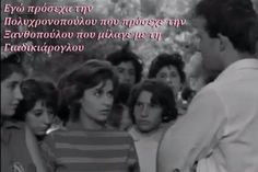 Funny Qoutes, Funny Picture Quotes, Movie Quotes, Funny Pictures, Actor Studio, Greek History, Greek Quotes, S Word, Childhood Memories