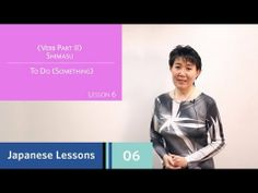 To do (verb) - Japanese Lesson 6 - YouTube