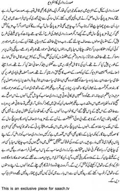 sadar zardari ka interview by talat hussain Sadar Zardari Ka Interview by Talat Hussain