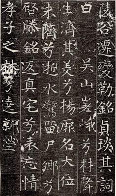Zhang Xu(張旭) , 楷书《严仁墓志》,唐张旭书。