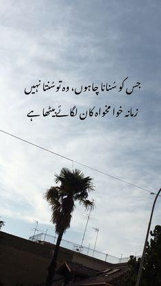 Urdu Words, Poetry Feelings, Snapchat, It Hurts, Arabic Calligraphy, Arabic Calligraphy Art