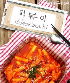Can't believe it's this easy.    Ddeokbooki, Korean rice cakes in spicy sauce    The first time I saw the recipe, I thought: 'there's no way...