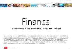 Ux trend report 2014 finance by Kim Taesook via slideshare