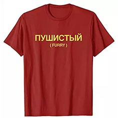 """Furry"" In Russian - Furry Fandom T-Shirt Fandoms, Mens Tops, How To Make, T Shirt, Supreme T Shirt, Tee, Fandom, Tee Shirt"
