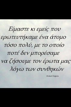 "Αυτά τα ""πρέπει"" μας κλέβουν την ευτυχία! My Life Quotes, Sad Love Quotes, Quotes To Live By, Best Quotes, Awesome Quotes, Heartbreaking Quotes, Quotes By Famous People, Greek Quotes, Couple Quotes"