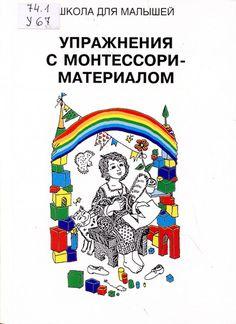 Книги по методике М.Монтессори (Скачать!) - Раннее развитие - Babyblog.ru