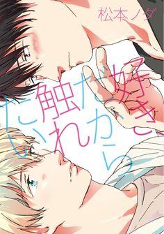 Amazon.co.jp: 好き、だから触れたい。 (G-Lish Comics): 松本ノダ: 本