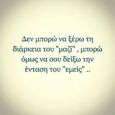 .... Greek Love Quotes, Wisdom Quotes, Life Quotes, Qoutes, Greece Quotes, Favorite Quotes, Best Quotes, Daily Thoughts, Learn English Words