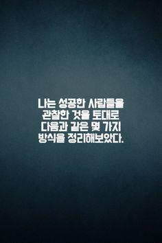 하버드에서 알려주는 5가지 성공법칙 Korean Language, Idioms, Wise Quotes, Proverbs, Cool Words, Leadership, Life Hacks, Knowledge, Typography