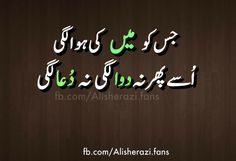 Garoor Ka Sir Nicha hi Hota ha Hameesha                              …