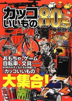 カッコいいもの80's 安田 誠, http://www.amazon.co.jp/gp/product/4758012792/ref=cm_sw_r_pi_alp_d4DHrb1FCZ3WY