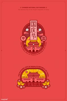 National Chinese day badge vector set premium image by Techi China National Day, Chinese New Year Design, Chinese New Year Poster, Logos Retro, Vintage Logos, Chinese Theme, Chinese Festival, Chinese Patterns, New Year Designs