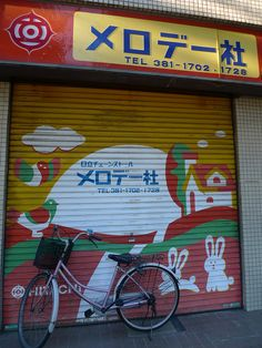 Sunday : Nakano by hidelafoglia, via Flickr
