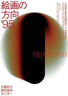 大阪美術館1995年展覽海報 | MyDesy 淘靈感