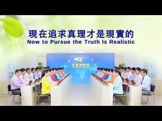 """In God We Trust   Hymn of God's Word """"Now to Pursue the Truth Is Realistic"""" - YouTube"""