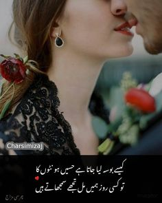 Love Quotes In Urdu, Love Quotes Poetry, Urdu Love Words, Couples Quotes Love, Love Poetry Urdu, Wisdom Quotes, Romantic Poetry For Husband, Love Romantic Poetry, Romantic Love Stories