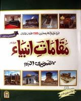 Free download or read online Maqamat-E-Anbia Ka Tasveeri Album an Islamic Urdu pdf book authorized by Molana Arslan Bin Akther Maman with colored images and interesting lesson able stories of Prophets.Maqamat-E-Anbia Ka Tasveeri Album Free Download Pdf Book
