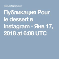 Публикация Pour le dessert в Instagram • Янв 17, 2018 at 6:08 UTC